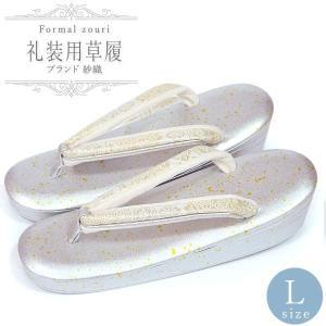 (礼装用 草履) 紗織 Lサイズ 銀台 シルバー/ 花菱 15058 フォーマル 結婚式 沙織 日本製 三枚芯|kimono-japan