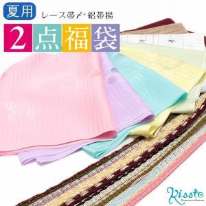 帯締め 帯揚げ 夏 2点セット 福袋 カジュアル レース 絽 ピンク 黄 茶 青 紫 緑 グレー