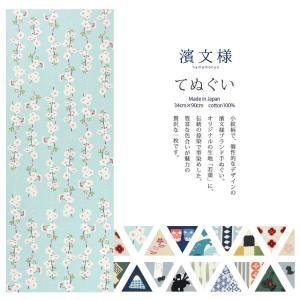 手ぬぐい 濱文様 捺染絵 日本製