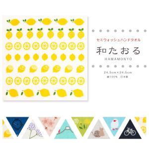 ハンドタオル 濱文様 和たおる セミウォッシュ 全9柄 日本製 綿100% 24.5cm