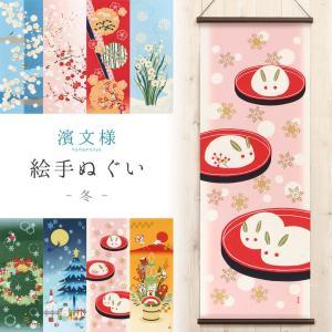 手ぬぐい おしゃれ 和柄 濱文様 捺染絵手ぬぐい 綿 冬の季節 全8柄 日本製