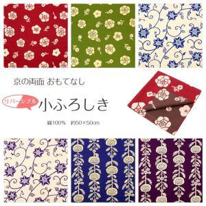 風呂敷 タペストリー 50cm 全6種 リバーシブル 京の両面 中巾 綿 日本製 エコバッグ