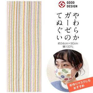 手ぬぐい 手作りマスク やわらかガーゼ 綿100% 日本製 いろあそび 縞 ストライプ ボーダー