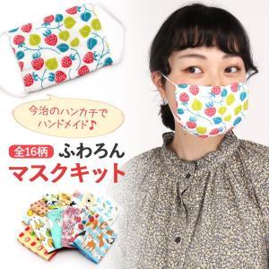 マスク 今治タオル 手作り セット タオルハンカチ 耳ゴム付 ふわろん 全16種 綿 日本製