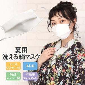 マスク 夏用 日本製 洗える シルク 涼しい 快適 おしゃれ UVカット 大人用 白 肌荒れ