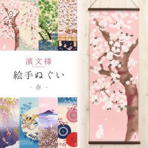 手ぬぐい おしゃれ 和柄 濱文様 捺染絵手ぬぐい 綿 春の季節 全8柄 日本製