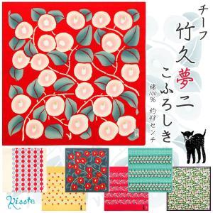 風呂敷 50cm 竹久夢二 全7種類 綿 おしゃれ 安い 日本製 エコバッグ
