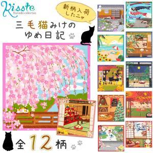 風呂敷 50cm 三毛猫みけのゆめ日記 全12種類 綿 おしゃれ 安い 日本製 エコバッグ