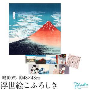 風呂敷 50cm 隅田川 浮世絵 全10種類 綿 おしゃれ 安い 日本製 エコバッグ