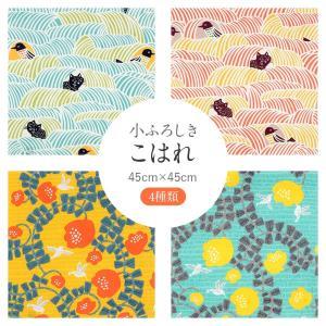 風呂敷 50cm こはれ 全4種類 綿 おしゃれ 安い 日本製 エコバッグ