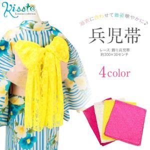 浴衣 帯 兵児帯 黄色 ピンク 白 花レース 約3m 浴衣帯 浴衣の帯 新品 未使用 ゆかた