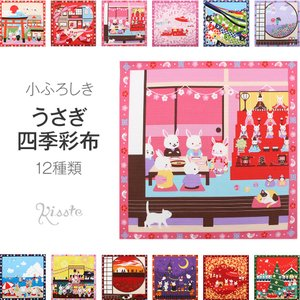 風呂敷 50cm 12種類 うさぎ四季彩布 綿 日本製 おしゃれ 安い エコバッグ