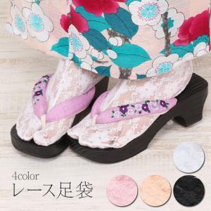 足袋 レース 黒 オレンジピンク ピンク 白 フリーサイズ 22.0〜25.5cm ストレッチ 花 ...