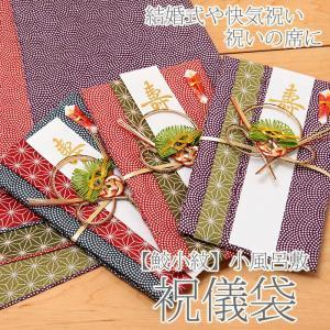 祝儀袋 風呂敷 タペストリー 全3種類 綿 おしゃれ 水引 結婚式 慶事 金封 日本製