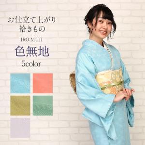 着物 お仕立上り 色無地 袷 RYOKO KIKUCHI フリーサイズ 水色 鮭色 抹茶 緑青 桜鼠...