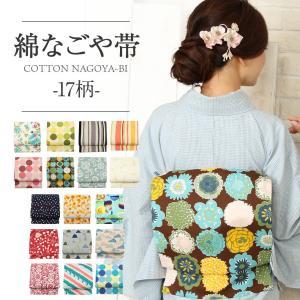 名古屋帯 帯 綿 17柄 小紋 紬 綿着物 カジュアル 仕立て上がり 新品 未使用