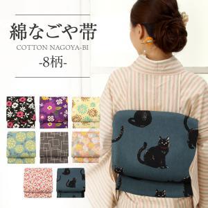 名古屋帯 帯 綿 8柄 小紋 紬 綿着物 カジュアル 仕立て上がり 新品 未使用