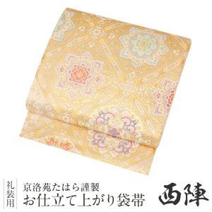 袋帯 帯 留袖 訪問着 ゴールド 菱格子に華紋 西陣織 正絹 京洛苑たはら 仕立て上がり 金