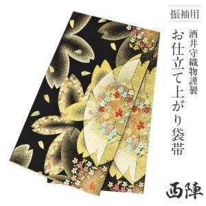 振袖 帯 袋帯 成人式 ブラック 金彩桜 西陣織 酒井守織物 仕立て上がり 金 黒