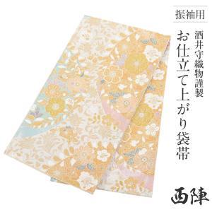 振袖 帯 振袖帯 成人式 袋帯 シルバー 唐花 西陣織 酒井守織物 仕立て上がり 新品 銀