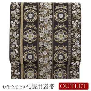 袋帯 帯 フォーマル アウトレット 黒 花間道 礼装用 留袖 訪問着 付け下げ 小紋 新品 未使用