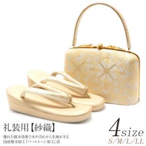 草履バッグセット 留袖 訪問着 紗織 沙織 S M L LL フリーサイズ 小さい 大きい ゴールド