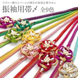帯締め 振袖 成人式 赤 桃 水色 紫 黄 緑 紺 パール 花 飾り付き 正絹 安い おしゃれ