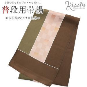 帯揚げ 普段用 絹100% 焦茶系 市松染め分け 焦げ茶