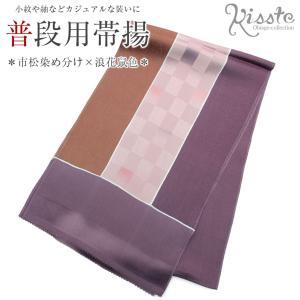 帯揚げ 普段用 絹100% 浪花鼠色 市松染め分け 紫系