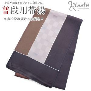 帯揚げ 普段用 絹100% 濃鼠色 市松染め分け 紺色系