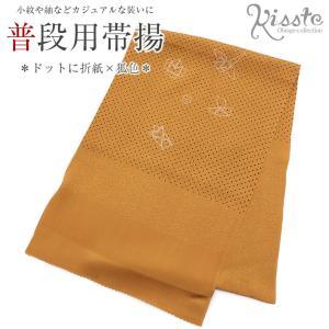 帯揚げ 普段用 絹100% 狐色 ドットに折紙 黄土色