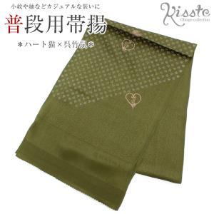 帯揚げ 普段用 絹100% 呉竹鼠色 ハート猫 縫取ちりめん抹茶