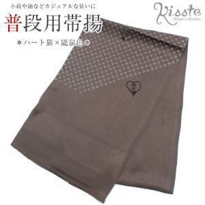 帯揚げ 普段用 絹100% むささび色 ハート猫 縫取ちりめんグレー