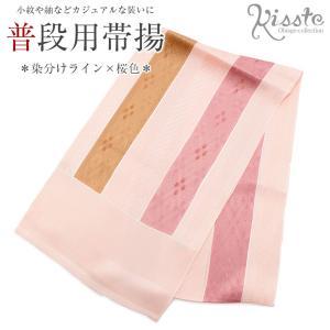 帯揚げ 普段用 絹100% 桜色 染分けライン ピンク系