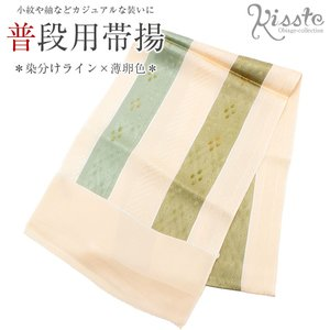 帯揚げ 普段用 絹100% 薄卵色 染分けライン クリーム系