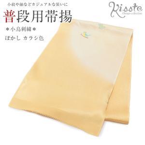 帯揚げ 普段用 絹100% ぼかし カラシ色 小鳥刺繍