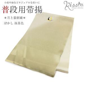 帯揚げ 普段用 絹100% 抹茶 月と猫刺繍
