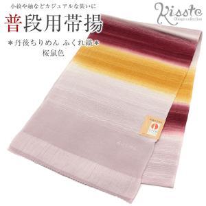 帯揚げ 普段用 丹後ちりめん 絹100% 日本製 桜鼠色 ふくれ織 渋い淡紫
