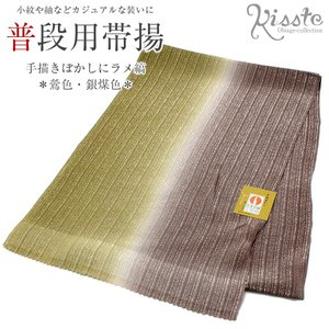 帯揚げ 普段用 絹100% 日本製 鶯色 煤竹色 手描きぼかしにラメ縞 黄緑 茶色系 メール便対応可...