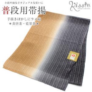 帯揚げ 普段用 絹100% 日本製 黄唐茶 藍墨茶 手描きぼかしにラメ縞 黄土色 灰色系