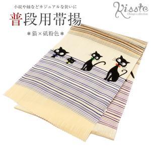 帯揚げ 普段用 絹100% 砥粉色 黒猫