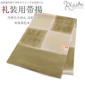 帯揚げ 礼装用 丹後ちりめん 絹100% 日本製 抹茶 市松菊