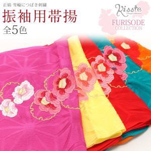 帯揚げ 振袖用 正絹 全5色 雪輪につばき刺繍