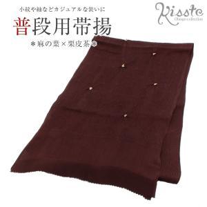 帯揚げ 普段用 絞り 絹100% 栗皮茶 麻の葉