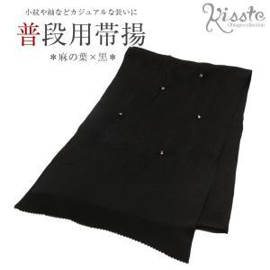 帯揚げ 普段用 絞り 絹100% 黒 茶色 麻の葉