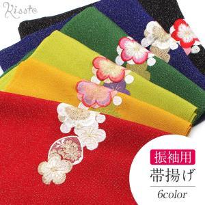帯揚げ 振袖 成人式 刺繍 正絹 カラシ 青 赤 緑 黒 黄緑 梅 はまぐり 桜