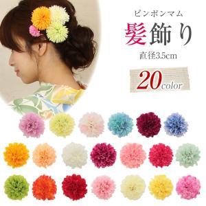 浴衣 髪飾り 花 ピンポンマム 約3.5cm 20色 着物髪飾り 和装髪飾り