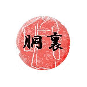 胴裏販売|kimono-kobo