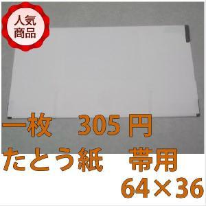 64cmオリジナルたとう紙【国産】|kimono-kobo