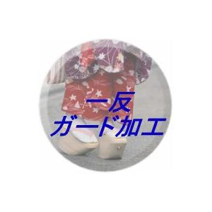 一反/安心ガード kimono-kobo